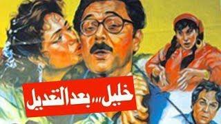 Khalel Ba3d Al Ta3del Movie   فيلم خليل بعد التعديل