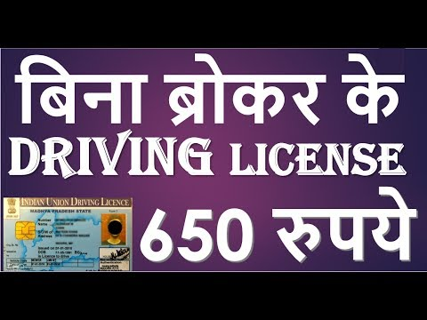 {HINDI} how to make driving license online in india || madhya pradesh || all state of india || MP ✔