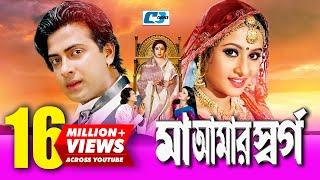 Maa Amar Shorgo | Bangla Full Movie | Shakib Khan | Purnima | Bobita | Nasrin | Misha Showdagor