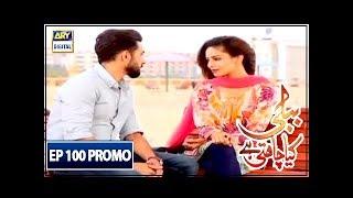 Bubbly Kya Chahti Hai Episode 100 ( Promo ) - ARY Digital Drama