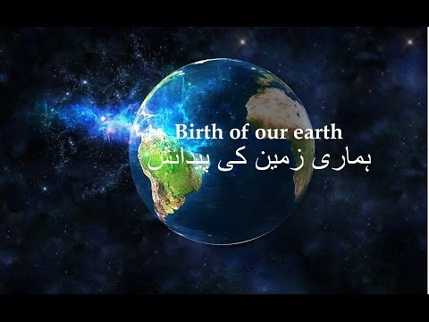 Birth of our earth in Urdu/Hindi