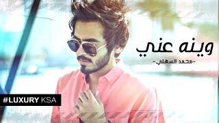#x202b;محمد السهلي - وينه عني (فيديو كليب حصري)   2017#x202c;lrm;
