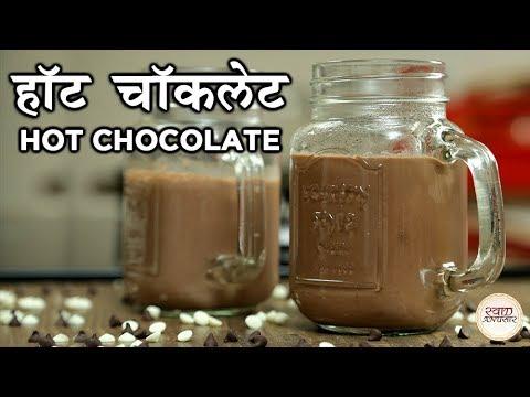 Homemade Hot Chocolate Recipe | हॉट चॉकलेट | Easy Hot Chocolate | Hot Chocolate In Hindi | Harsh