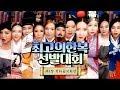 [🐶꿀잼] 장추자 ♥ 추석특집방송 최고의 한복(미녀) 대회 제1장 처자들의 회견