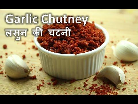 Garlic Chutney for Vada Pav | Chutneys Recipes | Rinku's Rasoi