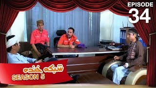 Download شبکه خنده - فصل ۵ - قسمت ۳۴ / Shabake Khanda - Season 5 - Episode 34 Video