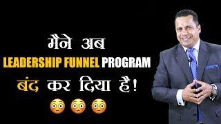 ये आखरी Leadership Funnel है इस  को ज़रूर attend करे   Dr Vivek Bindra