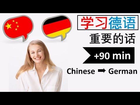 学习德语   单词和短语   中文语言词汇