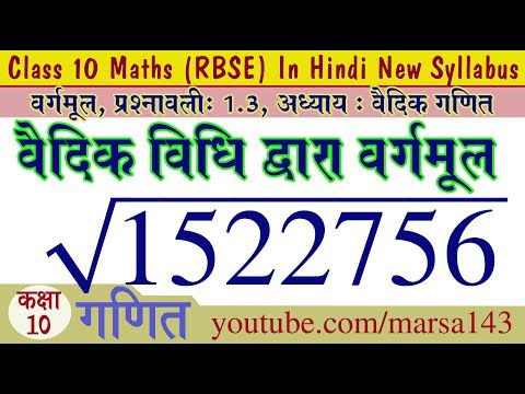Ex 1.3 Q. N. 1 to 8. Square Root Vedic Maths Class 10 Rbse Very Easy & Short Trick
