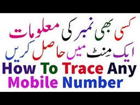 How To Trace UnKnown Number | Track Phone Numbers In Urdu / Hindi