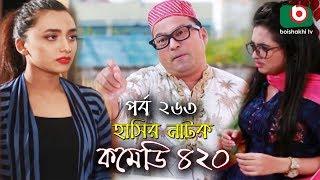 দম ফাটানো হাসির নাটক - Comedy 420 | EP - 263 | Mir Sabbir, Ahona, Siddik, Chitrolekha Guho, Alvi