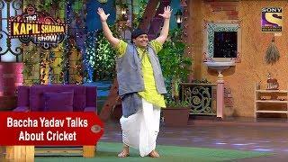 Baccha Yadav Talks About Cricket - The Kapil Sharma Show