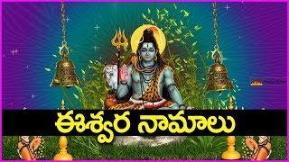 ఈ శివ నామాలు వినడం - సర్వ శుభ ప్రదం   Shiva Ashtothram   Shiva Namalu