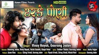 ટસ્કે પોણી - Taske Poni l Vinay Nayak - Gaurang Jadav First Song l New DJ Song 2019