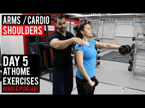 | DAY 5 | ARMS / Shoulders & CARDIO! (Hindi / Punjabi)