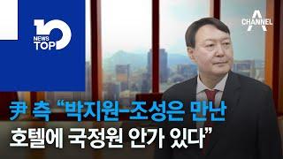 """윤석열 측 """"박지원-조성은 만난 호텔에 국정원 안가 있다"""""""