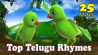 Telugu Rhymes for Children Vol. 1 - 3D Chitti Chilakamma and 23 Telugu Rhymes