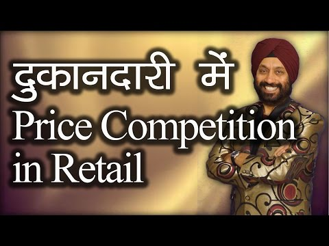 दुकानदारी में Price Competition in Retail Business | Hindi | #AskTS