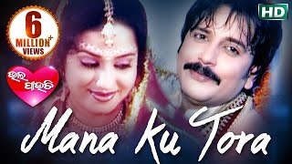 Kumar Sanu's Romantic Song - MANA KU TORA   Sidharth TV