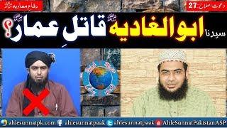 Islah Clip; Kya Sayyiduna Abu Ul Gadiyah R.A Qatal e Ammar R.A Hain?
