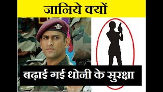 Champions Trophy 2017: Security force deployed Dhoni