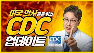 미국의사가 알려주는 美질병관리본부(CDC)측 입장 - 클로로퀸 & 렘데시비르