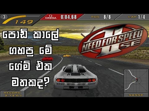 Can You Remember? - Need For Speed II SE Gameplay by SL POWER