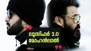 Mohanlal talks about Lucifer 2.0 | L2 | #Lucifer2 | Empuraan | Kaumudy TV