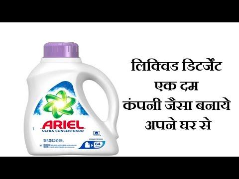 How to make liquid detergent home || homemade business idea