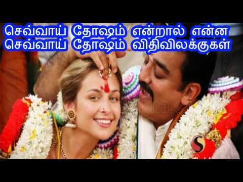 செவ்வாய் தோஷம் என்றால் என்ன sevai thosam pariharam temple in tamil