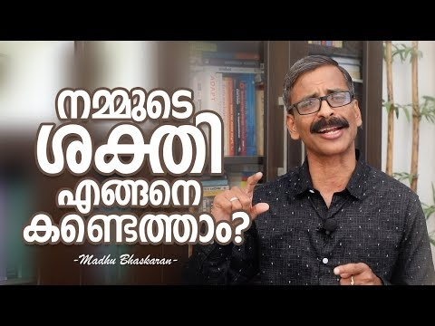 How to find our strengths? Madhu Bhaskaran- Malayalam Motivation Video