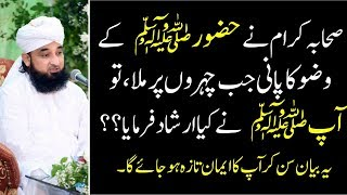 Sahaba Key Muhabbat Ka Anokha Andaz Most Beautiful Bayan By Raza Saqib Mustafai 2017