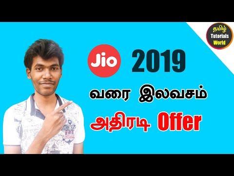 🔥 இலவசம் Jio Prime Offer 2019 Tamil Tutorials World_HD