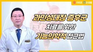 과민성대장 증후군 치료를 위한 기능의학적 접근법과 치료법!