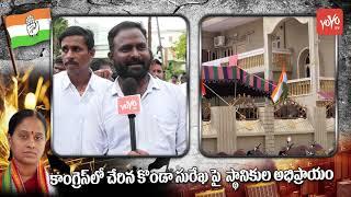 Public Response On Konda Surekha Joining Congress Party   Konda Murali   Revanth Reddy   YOYO TV