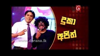 Duka & Ajith @ Derana Star City Comedy Season ( 20-08-2017 )