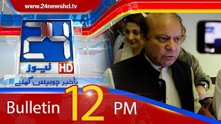 News Bulletin | 12:00 PM | 17 July 2018 | 24 News HD