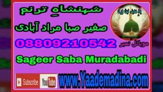 Sageer Saba Muradabadi- Sayyadna Ke Rang Me - Very Emotional Naat 2017 - By www.yaademadina.com