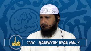 Jummah Khutba | Haawiyah Kyaa Hai..? by Hafiz Javeed Usman Rabbani