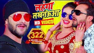 #Video || #Khesari Lal Yadav | लहंगा लखनऊआ | #Antra Singh | Bhojpuri Holi Song  2020