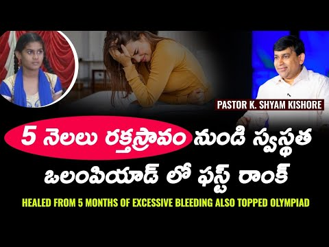 Ch. Praneetha - Healed from 5 months of excessive bleeding also topped Olympiad - Telugu