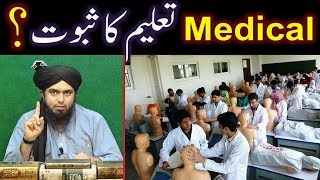 Medical Education in ISLAM ??? 10-Critical Questions kay Answers ??? (Engineer Muhammad Ali Mirza)