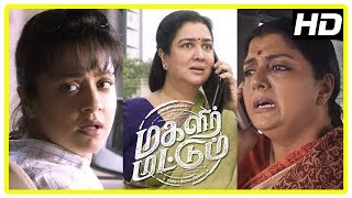 Jyothika Latest Tamil Movie 2017 | Magalir Mattum Movie Scenes | Urvashi and Bhanupriya get in touch