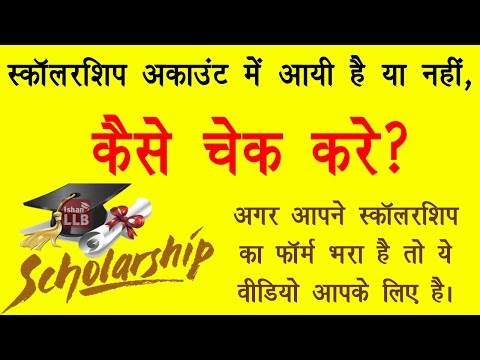How to Check Scholarship Credit Status Online | By Ishan [Hindi]