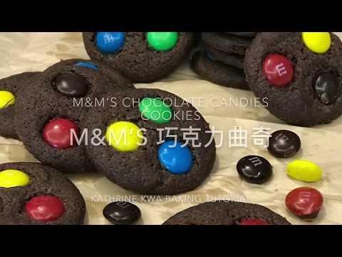 M&M's 巧克力曲奇 M&M's Chocolate Candies Cookies