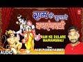 राम के दुलारे बजरंगबली Ram Ke Dulare Bajrangbali I AJAY PANDEY ANMOL I New Full Audio Song