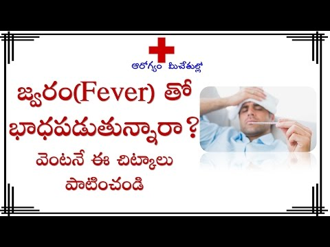 [Telugu] Home Remedy High Fever  || Health Tips in Telugu ||