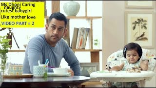 Cutest video Ever | Part-2 | Mahendra singh Dhoni |  Caring Naughty Baby girl - cuteness overflow