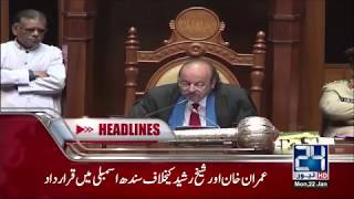 News Headlines | 5:00 PM | 22 January 2018 | 24 News HD