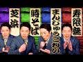 【落語】3/3 あらすじを覚えておくべき名作古典4選を披露!